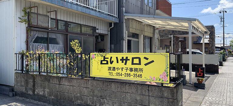 渡邉やす子事務所